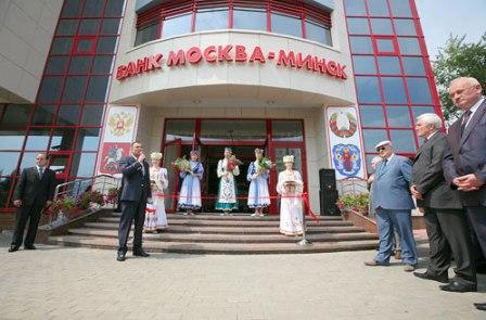 Беларусь купила банк «Москва-Минск» за 55,7 млн. долларов