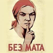 Без мата в России никак – правительство возвращает брань в искусство