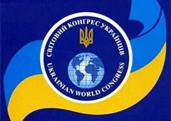 """Всемирный конгресс украинцев просит """"Большую семерку"""" предпринять меры против РФ"""