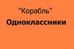 """В Одноклассники """"добрые админы"""" приглашают всех на """"Корабль"""""""