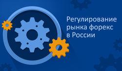 Регулирования Форекс в России: путь к прозрачности или закручивание гаек на рынке