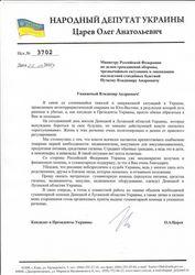 Кандидат в президенты Украины Царев просит помощи у МЧС России