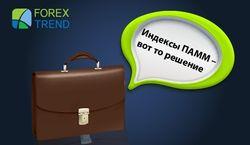 Средняя доходность индексов ПАММ-счетов Forex Trend  составила 1,58% в долларах США