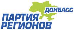Регионалы Донецкой области проведут съезд