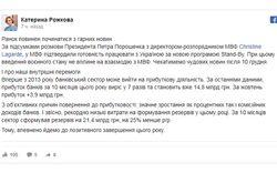 Банковский сектор Украины впервые после Януковича выходит в прибыль