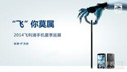 Philips I908 может стать самым тонким смартфоном