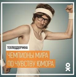 Понедельник в «Одноклассниках» начался с позитива