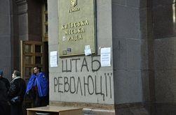 Полторы сотни активистов отказались покидать здание КГГА