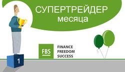 FBS определил супертрейдера месяца на рынке Форекс