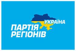 """""""Партия регионов"""" попросила сепаратистов добровольно сложить оружие"""