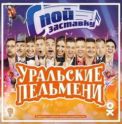 В «Одноклассники» объявлен конкурс от «Уральских пельменей»