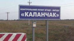 В Херсонской области полицейский ранил участника блокады Крыма