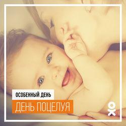 Как «добрые админы» готовятся к празднованию Дня поцелуя в «Одноклассники»