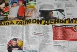 Одноклассники объединили матерей Амурской области в поисках недобросовестных отцов