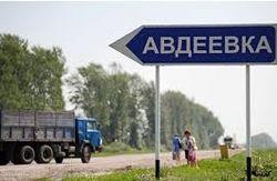 Авдеевка снова украинская – СМИ