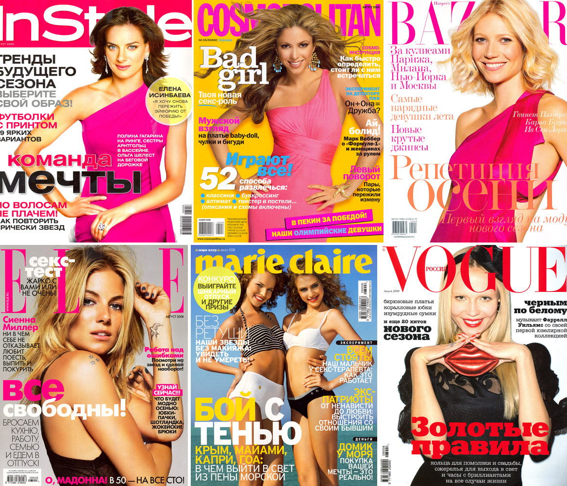 Популярные журналы о сексе