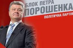 Блок Порошенко обнародовал свое предложение по коалиции
