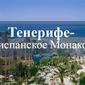 Покупая недвижимость в Тенерифе, вы инвестируете в «испанское Монако»