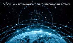 Павел Крымов: криптовалюты как активы наиболее перспективны для инвестора