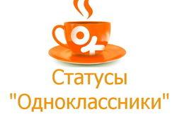 """30 самых популярных статусов в """"Одноклассники"""""""
