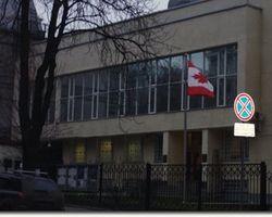 Посольство Канады в Украине временно не работает