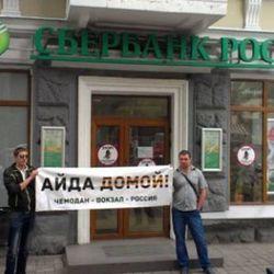 Сбербанк России в Украине не признает паспорта ДНР и ЛНР
