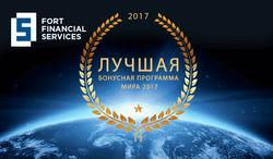 Fort Financial Services – брокер с лучшей бонусной программой мира по итогам 2017 года