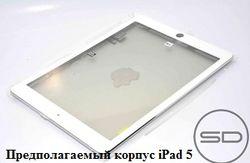 15 октября Apple представит два планшета – СМИ