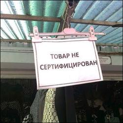Рынки Беларуси раскалены, предприниматели угрожают социальным взрывом