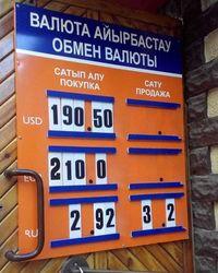 В Казахстане ажиотажный спрос на валюту