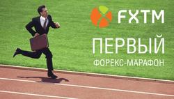 В FXTM объявили о запуске первого форекс-марафона
