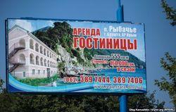 В Крыму массово распродают курортный бизнес