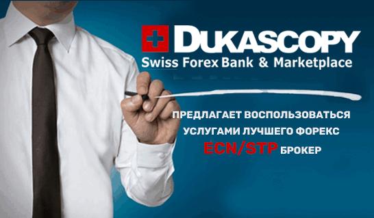 Банки, предоставляющие услуги на рынке форекс в украине forex free charts online
