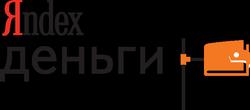 Пользователи Яндекс.Деньги теперь смогут делать перевод на счета в ЕС и США