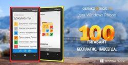 Облачный сервис Mail.Ru стал доступным на Windows Phone