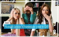 «Одноклассники» представили новый сезон сериала «Универ»