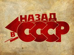 Россию охватила ностальгия по советскому псевдовеличию – эксперт