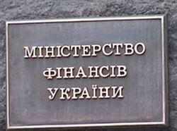 Минфин занял у украинцев почти 10 млрд грн, названы проценты