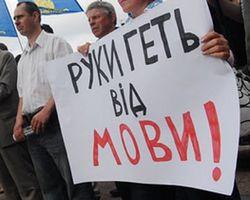 Правительство: у русского языка в Украине будет официальный статус