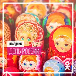 «Добрые админы» поздравили пользователей Одноклассники с Днем России