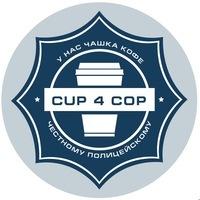 CUP4COP – бесплатный кофе для патрульных полицейских в Харькове