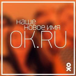 «Одноклассники» официально представили новое имя социальной сети - OK.RU
