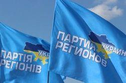 Все больше ячеек Партии регионов заявляет о неприятии решений съезда