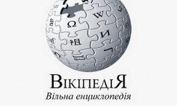 Проблемы украинской Википедии