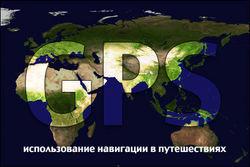 Роскосмос объявил о замораживании работы станций GPS на территории России