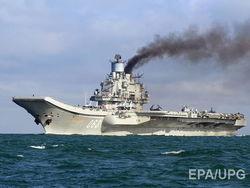 "Авианосец ""Адмирал Кузнецов"" дымит, как броненосец"