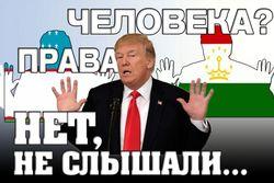 Трампа просят быть пожестче с Путиным