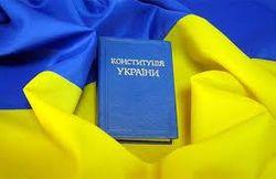 Майдан требует конституционной реформы