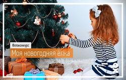 """В ОК.RU прошел конкурс """"Моя новогодняя елка"""""""