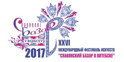 """Песенный конкурс """"Славянский базар"""""""